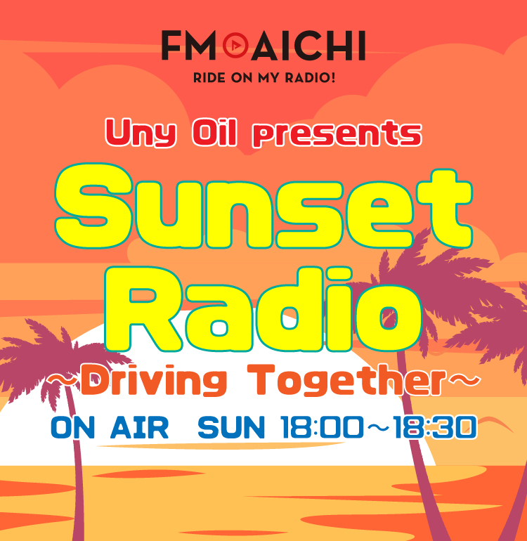 FM AICHI Uny Oil presents Sunset Radio ~Driving Together~